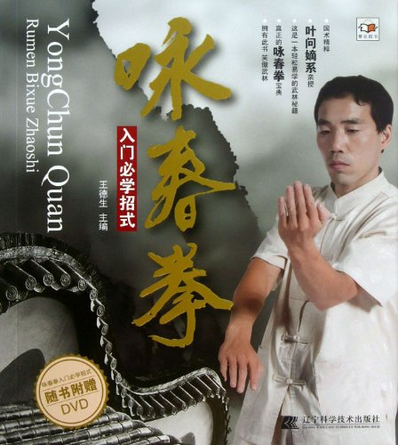 9787538180138: Entry must learn Wing Chun moves ( An accompanying DVD)(Chinese Edition)