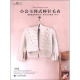 9787538183511: U.S. court would most like to weave knit family: Princess Korean knitting sweaters(Chinese Edition)