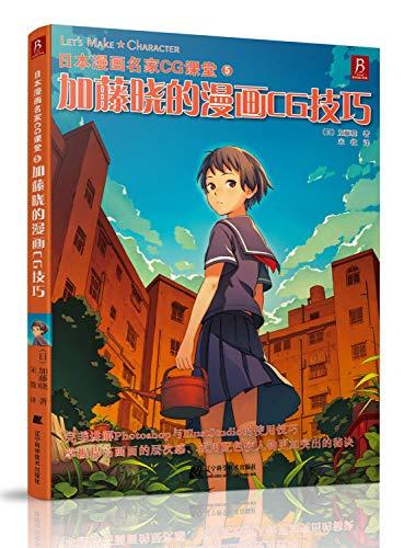 9787538185485: Japanese manga artists CG class 5: Kato dawn CG comic skills(Chinese Edition)