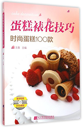 9787538189254: Cake Decoration Tips (with CD, 100 Models of Fashionable Cakes) (Chinese Edition)
