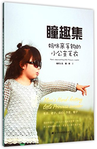 9787538190052: Moms Hand-knitting Little Princess Sweater (Chinese Edition)