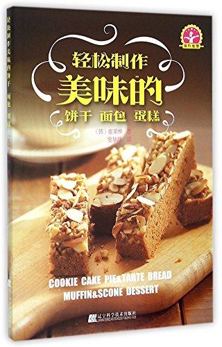 9787538191387: 轻松制作美味的饼干、面包、蛋糕