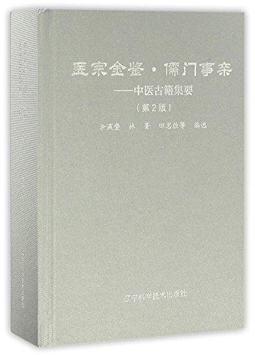 9787538196863: 医宗金鉴儒门事亲--中医古籍集要(第2版)(精)