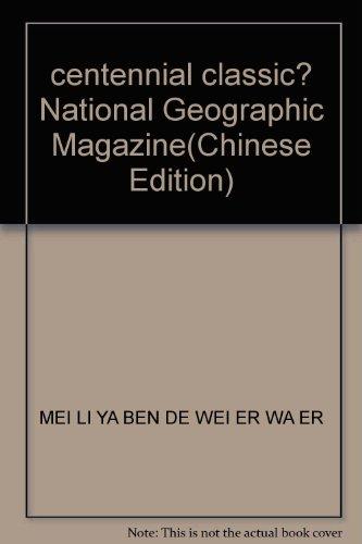 centennial classic? National Geographic Magazine(Chinese Edition): MEI LI YA
