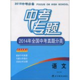 Exam topics 2014 national examination Zhenti Category: Language(Chinese Edition): CHEN WEI