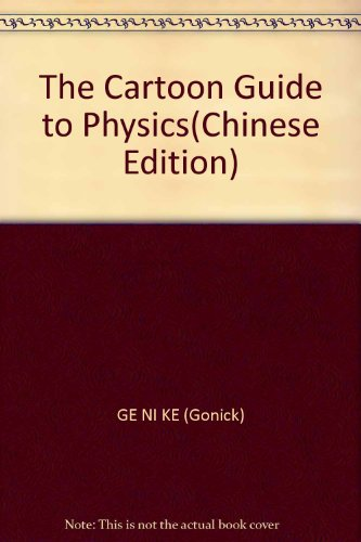 9787538262148: The Cartoon Guide to Physics(Chinese Edition)