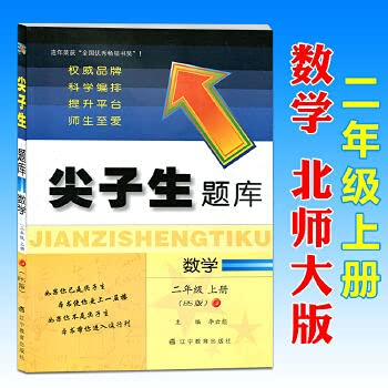 Top student exam (latest upgrade): Mathematics (Grade: LI YUN BIAO