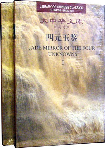 9787538269239: Jade Mirror of the Four Unknowns