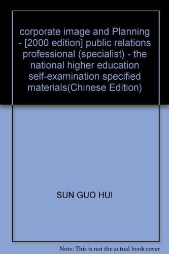 9787538270723: corporate image and Planning - [2000 edition] public relations professional (specialist) - the national higher education self-examination specified materials(Chinese Edition)