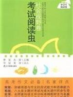 Genuine - Social insect vision exam reading volumes - a penalty at ten -IM(Chinese Edition): MAI ...