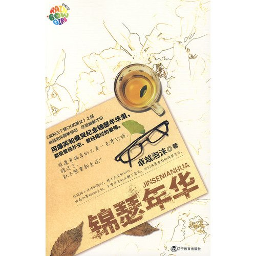E] Zither genuine book Love ( Rainbow: YUE PAO MO