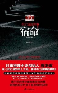 notice of the fate of death [Paperback]: ZHOU HAO HUI