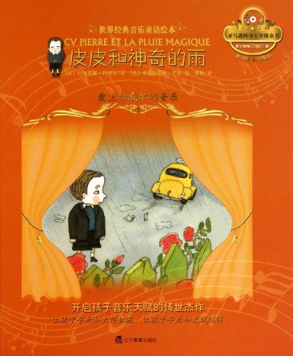 9787538291988: Loving Ravels Music - Cv Pierre et la Pluie Magique(book+CD) (Chinese Edition)