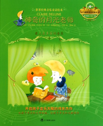 9787538291995: Loving Beethovens Music - Claire Delune(book+CD) (Chinese Edition)