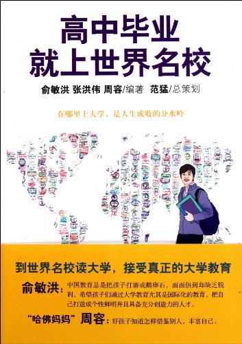 9787538293746: Enter World Famous University after Graduating from High School (Chinese Edition)