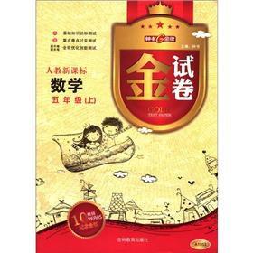 Mathematics - fifth grade (Vol.1) - one: ZHONG SHU