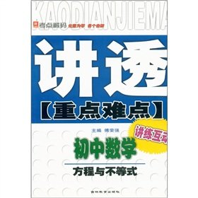 9787538334562: junior high school math equations and inequalities thoroughly publicize the key and difficult (speaking and training interactive version)(Chinese Edition)