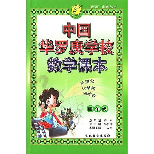 9787538343366: Fourth grade - China Hua school mathematics textbooks -0903(Chinese Edition)