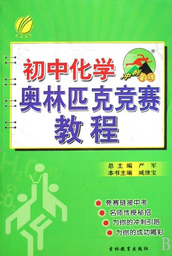 9787538345933: Junior Middle School Chemistry-Olympic Contest Course-/1104 (Chinese Edition)