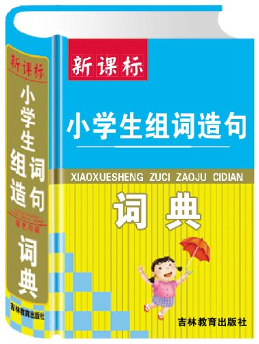 9787538347876: primary group of words and sentences Dictionary(Chinese Edition)