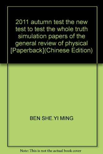 2011 autumn test the new test to test the whole truth simulation papers of the general review of ...