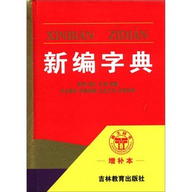 9787538366679: New Dictionary (Supplement)(Chinese Edition)