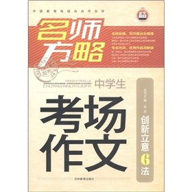 The teacher strategy: high school students exam essay(Chinese Edition): JIN HAO CHEN WEN