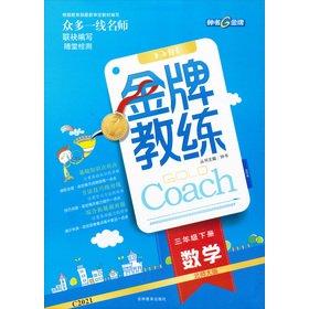 Bell book G gold medal top learning plan Gold coach: Mathematics (Grade 3 volumes) (Beijing Normal ...