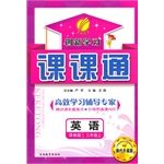 Education Division rain through: third grade English. the (Yilin edition 2014 autumn)(Chinese ...
