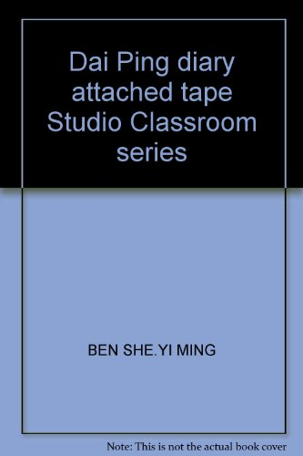 Dai Ping diary attached tape Studio Classroom series(Chinese Edition): BEN SHE.YI MING