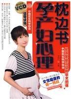 Maternal psychological pillow book(Chinese Edition): LI SU REN