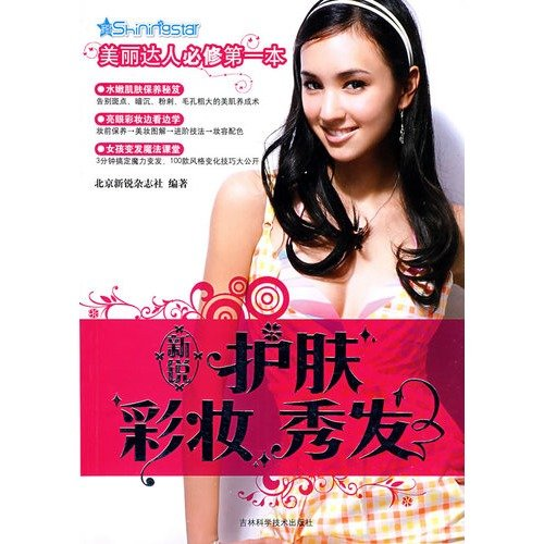 skin care makeup hair(Chinese Edition): ZHI, BEI JING XIN RUI ZA