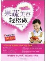 Genuine special beauty fruits and vegetables easy to do (bjk)(Chinese Edition): SHI WU YANG SHENG ...