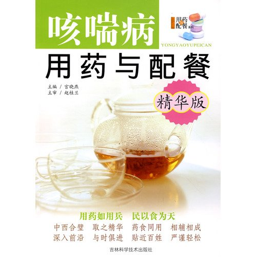 E] genuine book Essentials - Cough medication with meals [ book shelves ](Chinese Edition): GONG ...