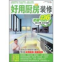 Book authentic . Handy kitchen renovation(Chinese Edition): CHEN YU SHU
