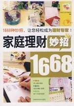 Book authentic . Family financial coup 1668(Chinese Edition): JIAN KANG SHENG HUO TU SHU BIAN WEI ...