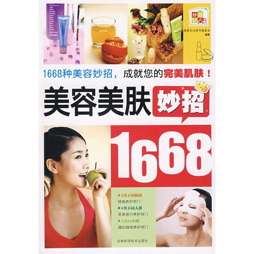 Genuine - Beauty skin coup 1668 - fake a penalty ten -IM(Chinese Edition): JIAN KANG SHENG HUO TU ...