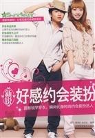 Genuine [ dress ] Beijing cutting-edge dating goodwill cutting-edge magazine compiled 9787538441215...