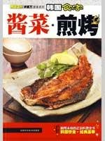 9787538441413: South Korean diners: pickles grill [Paperback]