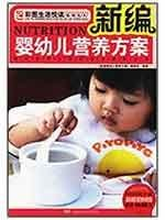 9787538442892: New infant and young child nutrition programs [Paperback]