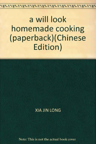 9787538444575: a will look homemade cooking (paperback)