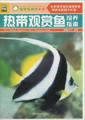 Tropical ornamental fish breeding guide(Chinese Edition): LONG TU TIAN XIA ZHU BIAN