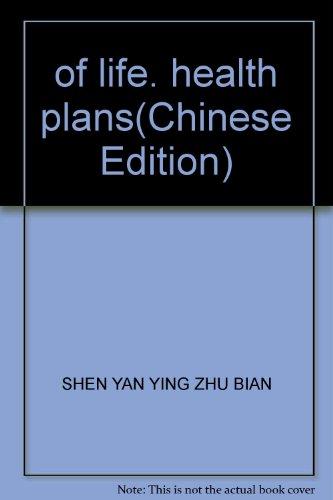 of life, health plans: SHEN YAN YING ZHU BIAN