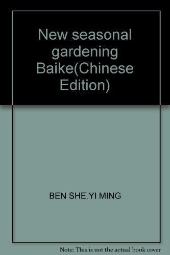 New Seasons gardening encyclopedia(Chinese Edition): BIAN WEI HUI