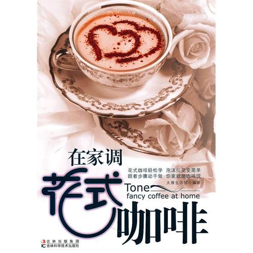 fancy coffee at home and transfer(Chinese Edition)