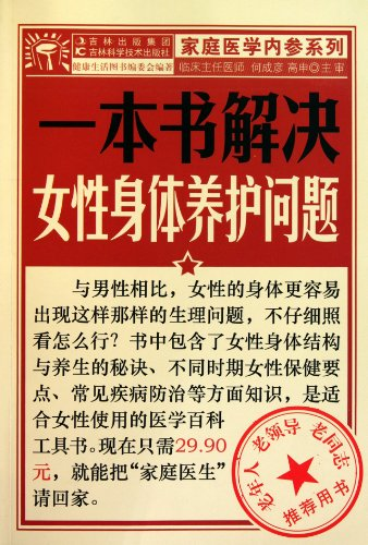 9787538449488: A Book To Solve The Female Body Conservation Issues (Chinese Edition)