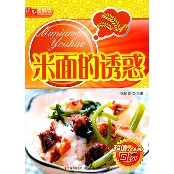 rice temptation (detailed step illustrations edition)(Chinese Edition): ZHANG MING LIANG