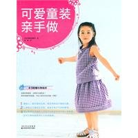 Ten lovely children's books hand-made goods(Chinese Edition): RI BEN MEI LI SHE