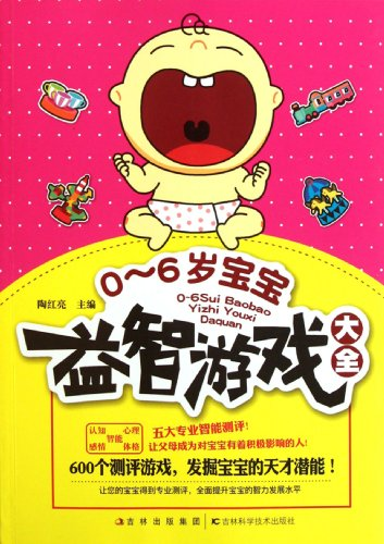 Book authentic .0-6 old baby puzzle game Daquan(Chinese Edition): TAO HONG LIANG