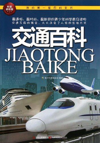 9787538455618: Transportation Encyclopedia-My First Encyclopedia (Chinese Edition)